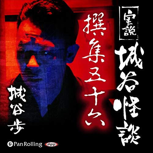 『実説 城谷怪談 撰集五十六』のカバーアート