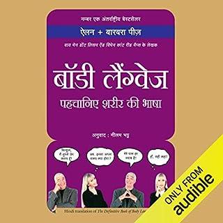 Pehchane Shareer ki Bhasha [The Definitive Book of Body Language] audiobook cover art