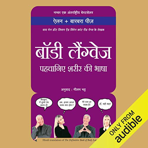 Pehchane Shareer ki Bhasha [The Definitive Book of Body Language] cover art