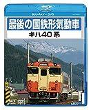 最後の国鉄形気動車 キハ40系 Blu-ray