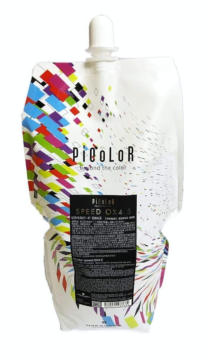ミル予想するフィクションムコタ PiCoLoR ピカラスピード+OX4.5% 2000ml(2剤)