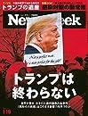ニューズウィーク日本版 1/19号 特集 トランプは終わらない