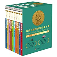 The Nobel Prize Classic Story Series (phonetic version) written for children (set of 10 volumes)(Chinese Edition)