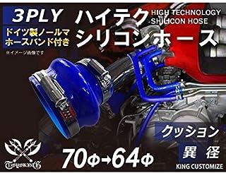 TOYOKING ホースバンド付き シリコン製 継手 ホース ストレート クッション 異径 長さ76mm 内径 64Φ→70Φ 青色 ロゴマーク無し インタークーラー ターボ ラジェーター ライン 汎用品