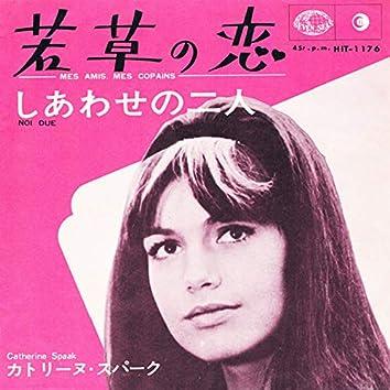 Mes Amis Mes Copains (1963)