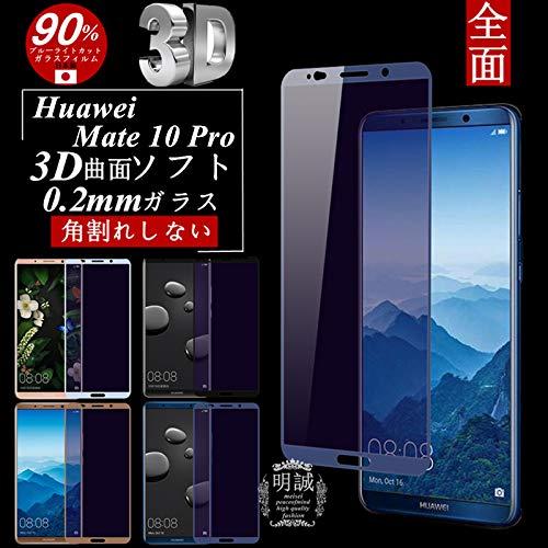 Huawei Mate 10 Pro 3D全面保護 ブルーライトカット 強化ガラス保護フィルム HUAWEI Mate 10 Pro 極薄0.2mm 3D曲面 全面ガラスフィルム ソフトフレーム (ブラック)