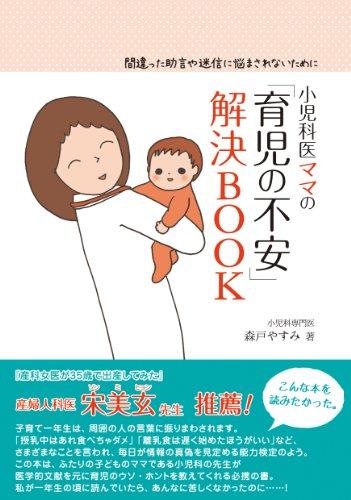 小児科医ママの「育児の不安」解決BOOK‐間違った助言や迷信に悩まされないためにの詳細を見る