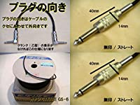 シールド vk0150sscnmu 1.5m S-S ストレート-ストレート ケーブル オリジナル カナレ GS-6 ハンドメイド