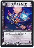 デュエルマスターズ/DMR-17/076/C/復讐 ギズムリン/闇/クリーチャー