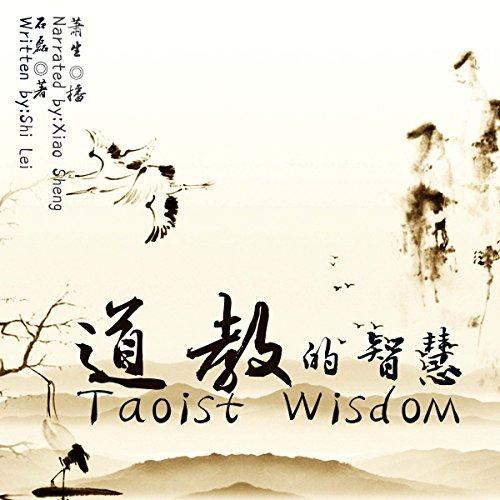 道教的智慧 - 道教的智慧 [Taoist Wisdom] audiobook cover art