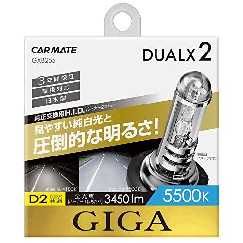カーメイト 車用 HID ヘッドライト GIGA デュアルクス2 純正交換 D2R / D2S 共通 5500K 3450lm 車検対応 3年間保証 GXB255