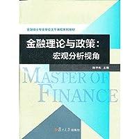 金融理论与政策:宏观分析视角(金融硕士专业学位主干课程系列教材)