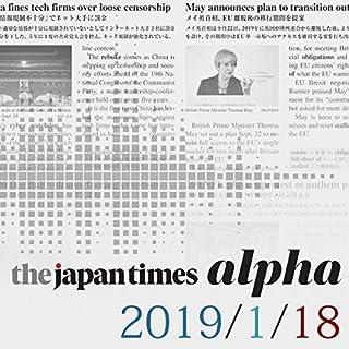The Japan Times Alpha 1月18日号                   著者:                                                                                                                                 The Japan Times                               ナレーター:                                                                                                                                 Trish Takeda,                                                                                        Sean McGee                      再生時間: 20 分     レビューはまだありません。     総合評価 0.0