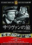 サリヴァンの旅 [DVD]