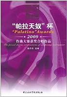 """""""帕拉天奴""""杯 2009年作曲大赛获奖合唱作品"""