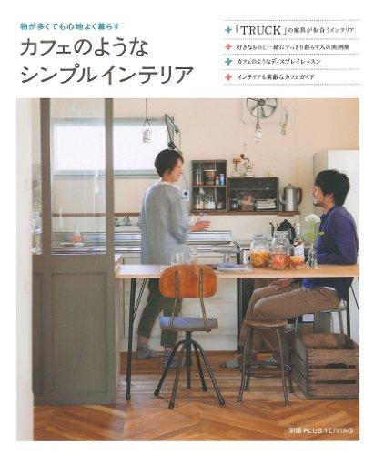 カフェのようなシンプルインテリア―物が多くても心地よく暮らす (別冊プラスワンリビング)
