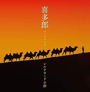 決定盤 喜多郎-シルクロードの旅