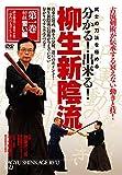 武士の刀法を極める 分かる! 出来る!  柳生新陰流 第1巻 初級習い編 [DVD] - 赤羽根龍夫