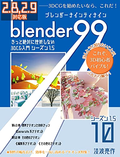 Blender99 きっと絶対に挫折しない3DCG入門 シーズン1.5 10 Blender99 シーズン1.5 (Newday Newlife 出版部)