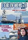 自衛隊観艦式2012-海上自衛隊創設60年の航跡- オリジナル特典映像とSPECIALブックレット付き