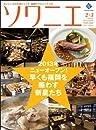 ソワニエ Vol.23 2014年2・3月号