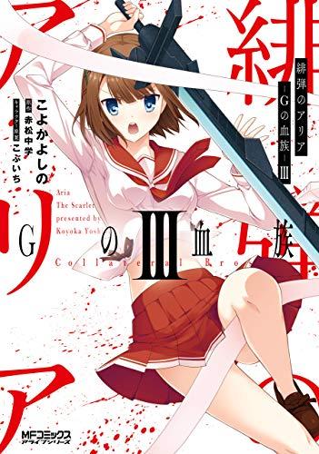 緋弾のアリア Gの血族 III (MFコミックス アライブシリーズ)