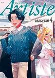 Artiste コミック 1-4巻セット