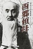西郷頼母―幕末の会津藩家老 (維新の群像)