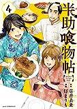 半助喰物帖(4) (アフタヌーンコミックス)