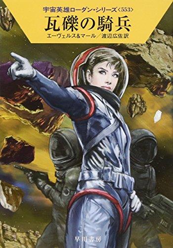瓦礫の騎兵 (宇宙英雄ローダン・シリーズ553)