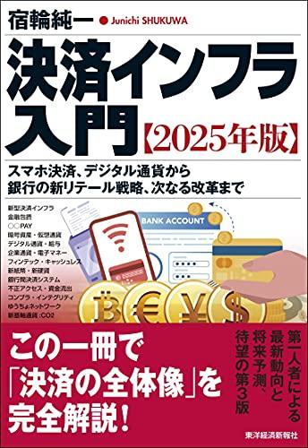 決済インフラ入門【2025年版】: スマホ決済、デジタル通貨から銀行の新リテール戦略、次なる改革まで