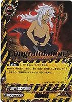 バディファイト 裂神呼法 S-PR/152 Congratulation!カード