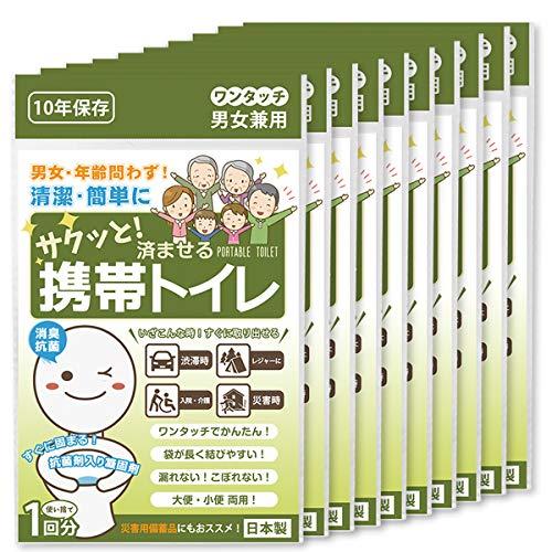 サクッと!済ませる 携帯トイレ 簡易トイレ こども 大人 男女 消臭 登山 渋滞 日本製 10個セット