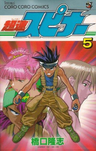 超速スピナー 第5巻 (てんとう虫コミックス)