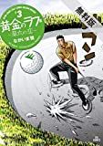黄金のラフ2~草太の恋~(3)【期間限定 無料お試し版】 (ビッグコミックス)