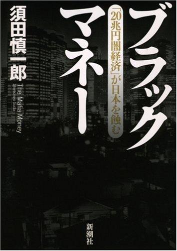 ブラックマネー―「20兆円闇経済」が日本を蝕む