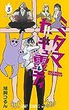 ミタマセキュ霊ティ コミック 1-3巻セット