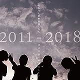 ALL TIME BEST ALBUM 2011-2018「僕は音楽で殴り返したい」