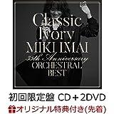 【店舗限定特典つき】 Classic Ivory 35th Anniversary ORCHESTRAL BEST (初回限定盤 CD+2DVD) (A5クリアファイル付き)
