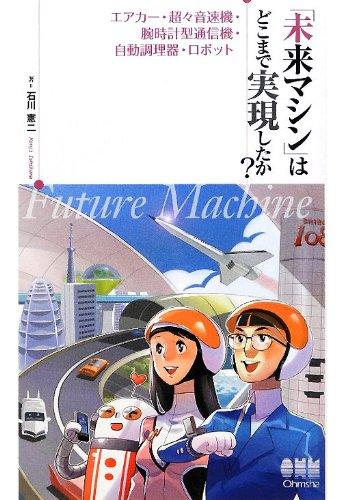 「未来マシン」はどこまで実現したか?−エアカー・超々音速機・腕時計型通信機・自動調理器・ロボット−の詳細を見る