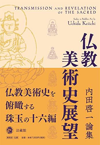 仏教美術史展望