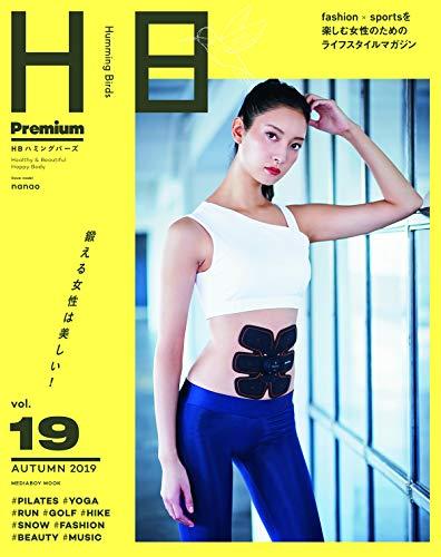 HB Humming Birds vol.19 Premium (メディアボーイMOOK)