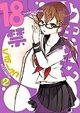 少年少女18禁 2巻 (デジタル版ビッグガンガンコミックス)