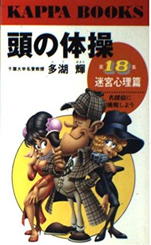 頭の体操 迷宮心理篇―名探偵に挑戦しよう (カッパ・ブックス)