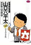 総務部総務課 山口六平太(32) (ビッグコミックス)