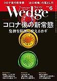 Wedge (ウェッジ) 2020年 6月号 [雑誌]