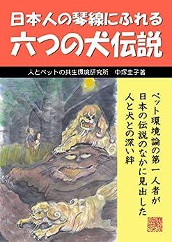 [中塚圭子, 希葉都]の日本人の琴線にふれる六つの犬伝説 (人とペットの共生環境研究所)
