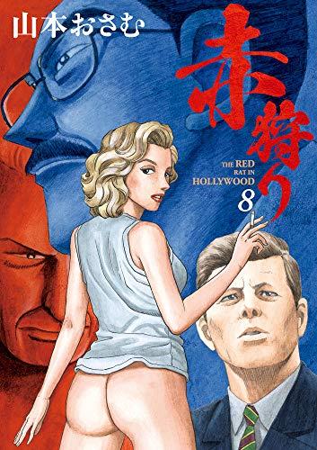赤狩り THE RED RAT IN HOLLYWOOD (8) (ビッグコミックス)