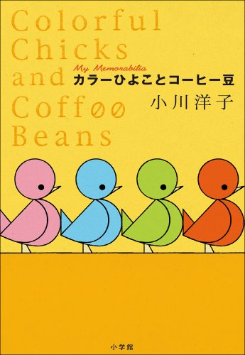 カラーひよことコーヒー豆