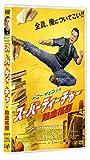 スーパーティーチャー 熱血格闘 DVD[DVD]